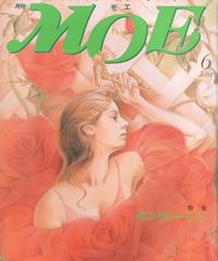 月刊MOE(モエ) 1989年6月号