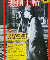 美術手帖 1981年3月号
