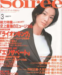 ソワレ Soiree 1999年3月号 No.51