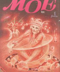月刊MOE(モエ) 1985年1月号