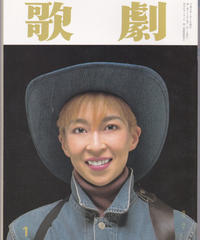 歌劇 1996年1月号