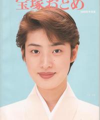 歌劇臨時増刊 宝塚おとめ 1995年版
