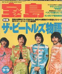 宝島 1992年9月9日号 No.255