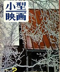 小型映画 1966年2月号