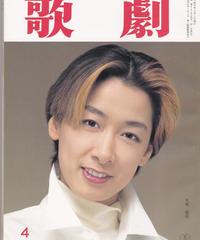歌劇 1996年4月号