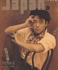 ROCKIN'ON JAPAN ロッキング・オン・ジャパン 1989年6月号 Vol.25