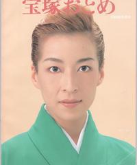 歌劇臨時増刊 宝塚おとめ 1996年版