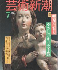 芸術新潮 1994年7月号 特集:聖女たちとやさしいキリスト教