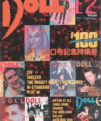 DOLL 1995年12月号 No.100