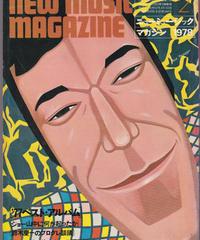 ニューミュージック・マガジン 1978年2月号