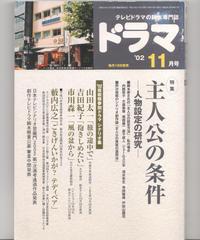 テレビドラマの脚本専門誌 ドラマ 2002年11月号 特集:主人公の条件―人物設定の研究―