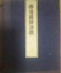 仏頂国師語録(享保本複製)