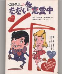 仁鶴・きよしのただいま恋愛中 占いつき あなたの恋愛・結婚運をまず本書でためしてください