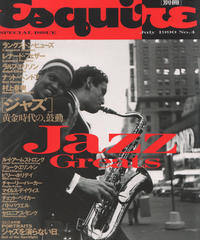 エスクァイア日本版別冊No.4 1990年7月号 JAZZ Greats