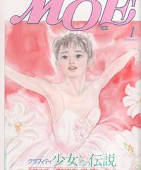 月刊MOE(モエ) 1986年1月号