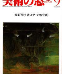 月刊美術の窓 1985年9月号 No.38