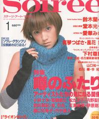 ソワレ Soiree 1999年1月号 No.50
