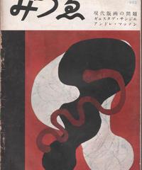 みづゑ No.561 1952年5月号