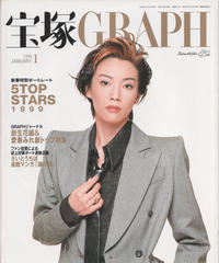 宝塚GRAPH 1999年1月号