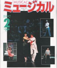 ミュージカル 1997年2月号