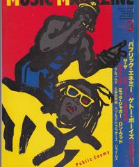 ミュージック・マガジン 1993年3月号
