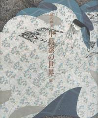 画業30周年記念 風の画家 「中島潔の世界」展図録