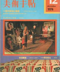美術手帖 1974年12月号