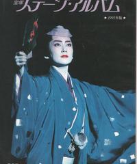 宝塚グラフ臨時増刊 宝塚ステージ・アルバム 1995年版