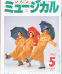 ミュージカル 1996年5月号