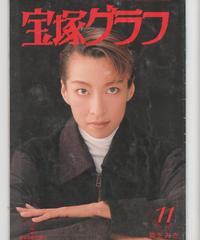 宝塚グラフ 1996年11月号