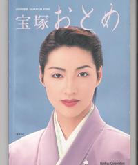 宝塚おとめ 2000年版