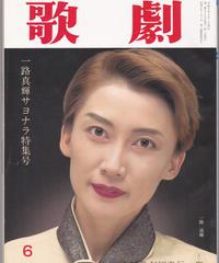 歌劇 1996年6月号