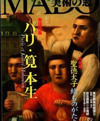 MADO美術の窓 2001年11月号 No.218