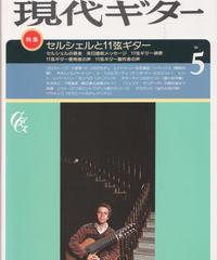 現代ギター 1984年5月号 218