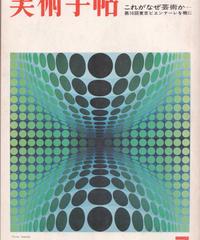 美術手帖 1970年7月号
