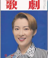 歌劇 1997年9月号