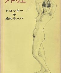 アトリエ No.522 1970年8月号 クロッキーを始める人へ