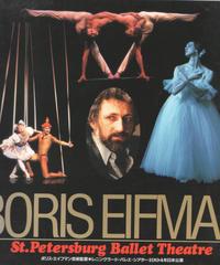 ボリス・エイフマン芸術監督 レニングラード・バレエ・シアター1994年日本公演パンフレット