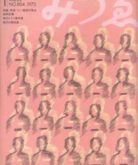 みづゑ No.804 1972年1月号
