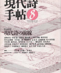 現代詩手帖 1989年8月号 【作品特集】現代詩の前線