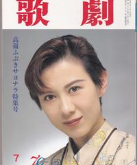 歌劇 1997年7月号