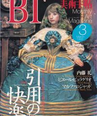 美術手帖 1993年3月号