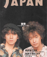 ROCKIN'ON JAPAN ロッキング・オン・ジャパン 1991年5月号 Vol.48