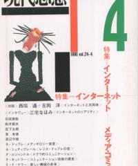 現代思想 1996年4月号 特集:インターネット―メディア・コミュニティ