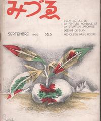 みづゑ No.565 1952年9月号