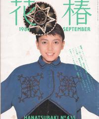 花椿 No.435 1986年9月号