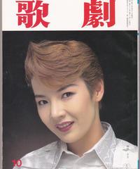 歌劇 1995年10月号
