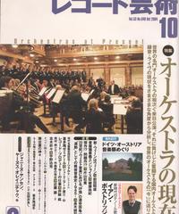 レコード芸術 2004年10月号