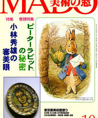 MADO美術の窓 2002年10月号 No.229