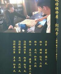 暁将棋部屋 創刊号